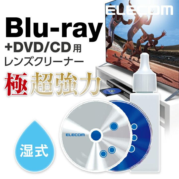 エレコム ブルーレイ&CD/DVDレンズクリーナー 極強力湿式タイプ Blu-rayプレーヤー/レコーダー対応 AVD-CKBRP 【店頭受取対応商品】