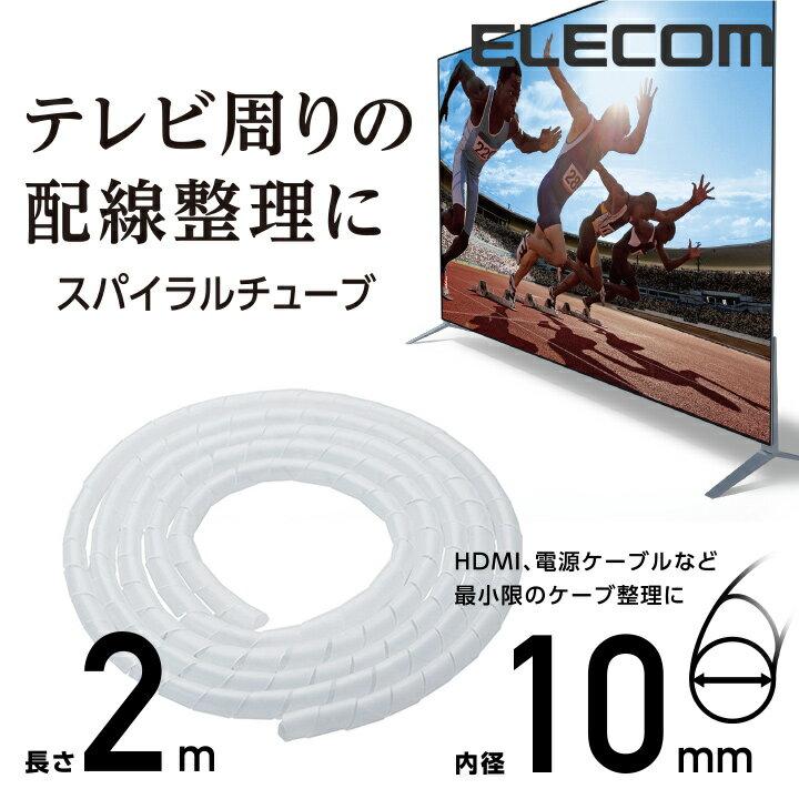 エレコム ケーブルチューブ スパイラルチューブ テレビ・パソコンの配線に クリア 内径10mm 2.0m AVD-TVBST10CR