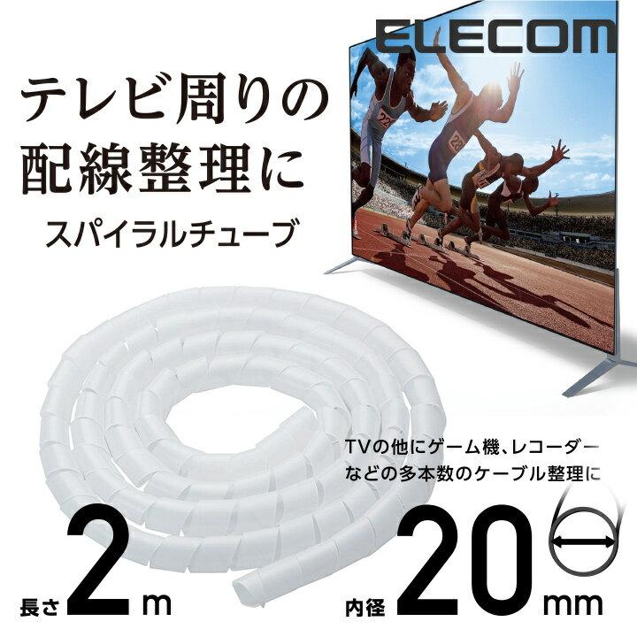 エレコム ケーブルチューブ スパイラルチューブ テレビ・パソコンの配線に クリア 内径20mm 2.0m AVD-TVBST20CR
