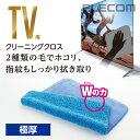 エレコム テレビ液晶クリーニングクロス 極厚 2WAY 起毛素材 水洗いOK AVD-TVCC02