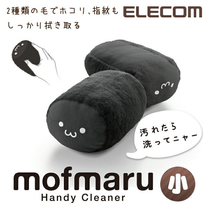 エレコム テレビ用ハンドクリーナー mofmaru (小) クロちゃん 水洗いOK AVD-TVCC03F1BK