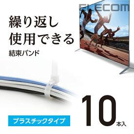 エレコム ケーブル結束バンド プラスチックタイプ クリア 10本入り AVD-TVTR150WH10