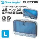 [アウトレット]Concierjet コンシェルジェット トラベル 旅行用 衣類ケース オーガナイザー [Lサイズ]:BM-TC01LGY[EL…