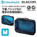 エレコム Concierjet コンシェルジェット トラベル 旅行用 衣類ケース オーガナイザー Mサイズ BM-TC01MBK