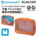 [アウトレット]Concierjet コンシェルジェット トラベル 旅行用 衣類ケース オーガナイザー [Mサイズ]:BM-TC01MDR[EL…