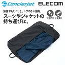 [アウトレット]Concierjet コンシェルジェット トラベル 旅行用 衣類ケース オーガナイザー [スーツカバー]:BM-TC03BK[ELECOM(エレ...
