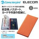 [アウトレット]Concierjet コンシェルジェット トラベル 旅行用 チケット パスポートケース:BM-TW01DR[ELECOM(エレコム)]【税込21...