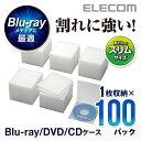 エレコム ディスクケース Blu-ray DVD CD 対応 Blu-rayケース DVDケース CDケース スリム 1枚収納 100枚セット クリア…