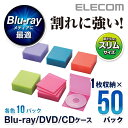 [アウトレット]割れに強いしなやかなBlu-ray/DVD/CDケース(スリム/PP/1枚収納/50パック):CCD-JPCS50ASO[ELECOM(エレコム...
