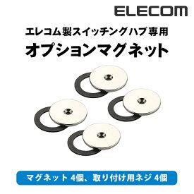 エレコム ネットワークハブ用オプションマグネット EHB-EX-MG4