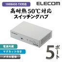 【送料無料】100BASE-TX対応5ポートスイッチングハブ:EHC-F05MN-HJW[ELECOM(エレコム)]