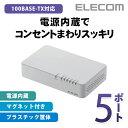 【送料無料】100BASE-TX対応5ポートスイッチングハブ:EHC-F05PN-JW[ELECOM(エレコム)]