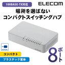 【送料無料】1000BASE-T対応 スイッチングハブ/8ポート/プラスチック筐体/電源外付モデル:EHC-G08PA-W-K[ELECOM(エレ…
