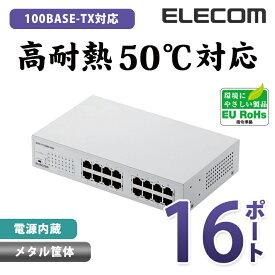エレコム スイッチングハブ 100BASE-TX対応 電源内蔵 メタル筐体 16ポート ホワイト EHC-F16MN-HW