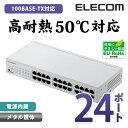 【送料無料】10/100Mbps対応スイッチングハブ/24ポート:EHC-F24MN-HW[ELECOM(エレコム)]
