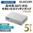 【送料無料】1000BASE-T対応 スイッチングハブ/電源内蔵メタル筐体/5ポート:EHC-G05MN-HJW[ELECOM(エレコム)]