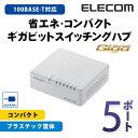 【送料無料】1000BASE-T対応 スイッチングハブ/5ポート/プラスチック筐体/電源外付モデル:EHC-G05PA-W-K[ELECOM(エレコム)]【税込...