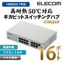 エレコム スイッチングハブ 1000BASE-T対応 電源内蔵 メタル筐体 16ポート ホワイト EHC-G16MN-HJW