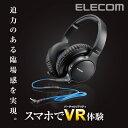 [アウトレット]VR用 臨場感のある高音質を再現 ステレオオーバーヘッドホン ショートコード (0.6m) 着脱式コード付属:EHP-VROS310BK[ELE...