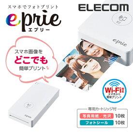 エレコム スマホでフォトプリント モバイルフォトプリンター プリント 写真 印刷 インスタント eprie(エプリー) EPR-PP01WWH