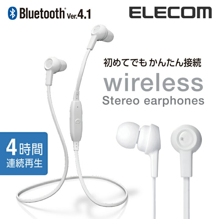 エレコム Bluetoothワイヤレスイヤホン かんたん接続 連続再生4時間 Bluetooth4.1 ホワイト LBT-HPC12AVWH