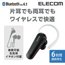 【送料無料】通話も音楽も楽しめる Bluetoothワイヤレスステレオヘッドセット イヤホン 片耳・両耳両用 通話対応 ブラック:LBT-HPS03PCBK[E...