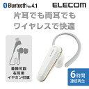 通話も音楽も楽しめる Bluetoothワイヤレスステレオヘッドセット イヤホン 片耳・両耳両用 通話対応 ホワイト:LBT-HPS03PCWH[ELECOM(...