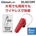 [アウトレット]通話も音楽も楽しめるBluetoothステレオヘッドセット:LBT-HPS03RD[ELECOM(エレコム)]