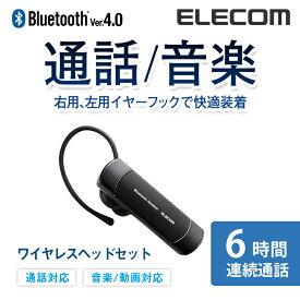 エレコム Bluetooth ワイヤレス ヘッドセット ブルートゥース 通話・音楽対応 左右両耳対応 連続通話6時間 Bluetooth4.0 ブラック LBT-HS20MMPBK