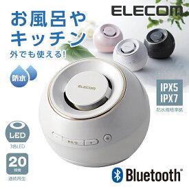 エレコム Bluetoothスピーカー 防水 お風呂スピーカー 連続再生20時間 LED搭載 ホワイト LBT-SPWP200WH