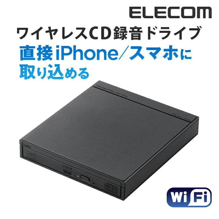 ロジテック iPhone対応 パソコンなしで簡単リッピング ワイヤレスCD録音ドライブ CDレコーダー ブラック LDR-PS8WU2RBK 【店頭受取対応商品】