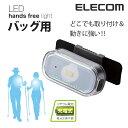【送料無料】LEDハンズフリーライト バック用:LEF-RW01BBK[ELECOM(エレコム)]【税込2160円以上で送料無料】