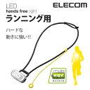 エレコム LEDハンズフリーライト ランニング用 LEF-RW01RBK