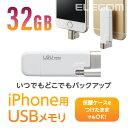ロジテック USBメモリ Lightningコネクタ搭載 USB2.0 32GB LMF-LGU232GWH