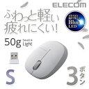 軽量ワイヤレスマウス BlueLED 無線 3ボタン 小型軽量設計 シルバー [Sサイズ]:M-BL20DBSV[ELECOM(エレコム)]【税込2160円以上で送料無料】