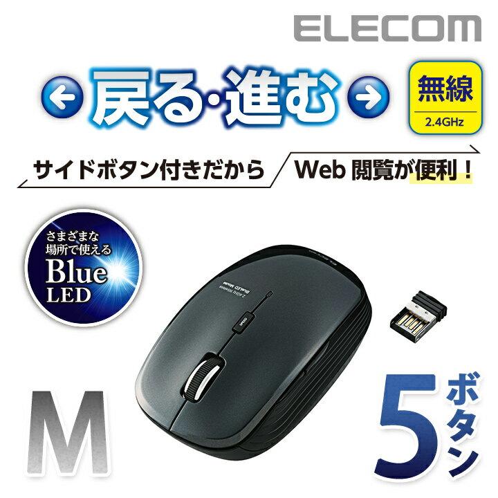 エレコム ワイヤレスマウス 進む,戻るボタン搭載 BlueLED 無線 5ボタン ブラック Mサイズ M-BL21DBBK