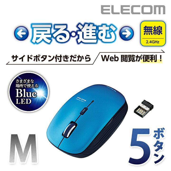 エレコム ワイヤレスマウス 進む,戻るボタン搭載 BlueLED 無線 5ボタン ブルー Mサイズ M-BL21DBBU