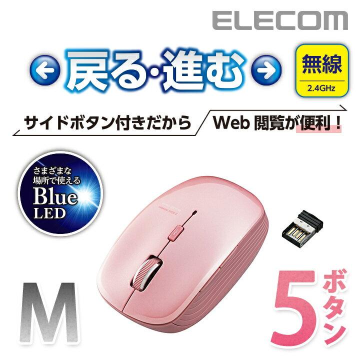 エレコム ワイヤレスマウス 進む,戻るボタン搭載 BlueLED 無線 5ボタン ピンク Mサイズ M-BL21DBPN