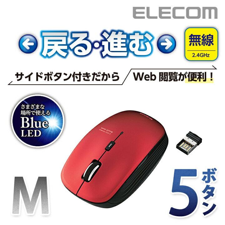 エレコム ワイヤレスマウス 進む,戻るボタン搭載 BlueLED 無線 5ボタン レッド Mサイズ M-BL21DBRD