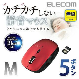 5ボタンBlueLED採用静音ワイヤレスマウス:M-BL21DBSRD[ELECOM(エレコム)]