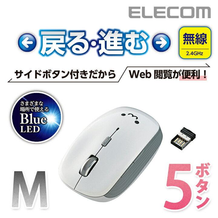 エレコム ワイヤレスマウス 進む,戻るボタン搭載 BlueLED 無線 5ボタン ホワイト Mサイズ M-BL21DBWH