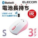エレコム Bluetooth ワイヤレスマウス 電池長持ち ブルートゥース IR LED コンパクトサイズ ワイヤレス マウス 3ボタ…