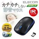 エレコム 無線マウス 静音マウス ワイヤレスマウス カチカチしない 静音 マウス 省電力 IR LED 無線 3ボタン ワイヤレス マウス Mサイズ ブラック×ブルー M-IR07DRSBU