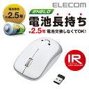 省電力 無線 ワイヤレスマウス IR LED 3ボタン:M-IR07DRWH[ELECOM(エレコム)]【税込2160円以上で送料無料】