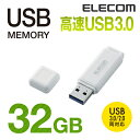 エレコム USBメモリ USB3.0対応 キャップ式 USB メモリ USBメモリー フラッシュメモリー 32GB ホワイト MF-HSU3A32GWH