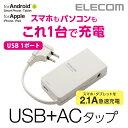 [アウトレット]ACタップとUSBポートが一体になったモバイルUSBタップ(コード直付タイプ):MOT-U02-2112WH[ELECOM(エレコム)]【税込2...