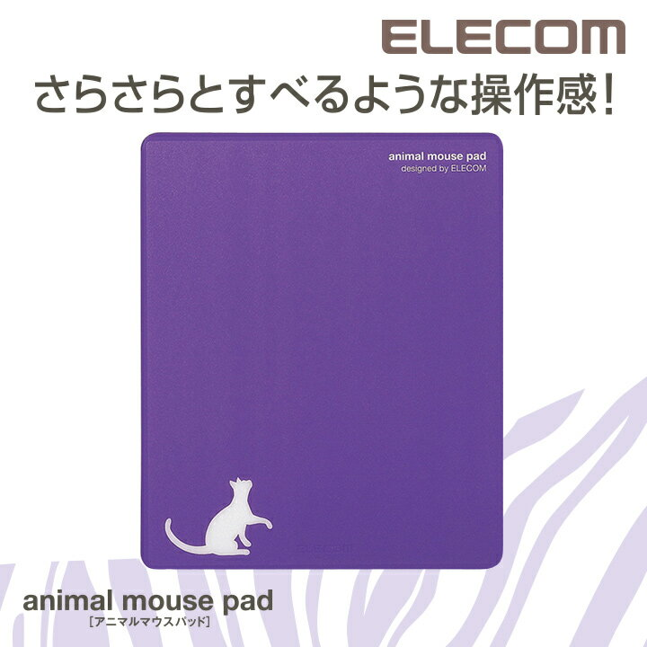 """エレコム マウスパッド おしゃれな動物マウスパッド""""animal mousepad""""ネコ(ねこ MP-111E"""