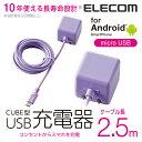 [アウトレット]ケーブル一体型スマホ用AC充電器(高寿命・1A)/2.5m:MPA-ACMAC255PU[ELECOM(エレコム)]【税込2160円以上で送料無...
