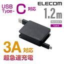 エレコム USB Type-Cケーブル USBケーブル USB2.0 A-C 巻取り 1.2m ブラック MPA-ACRL12BK