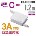 エレコム USB Type-Cケーブル USBケーブル USB2.0 A-C 巻取り 1.2m ホワイト MPA-ACRL12WH
